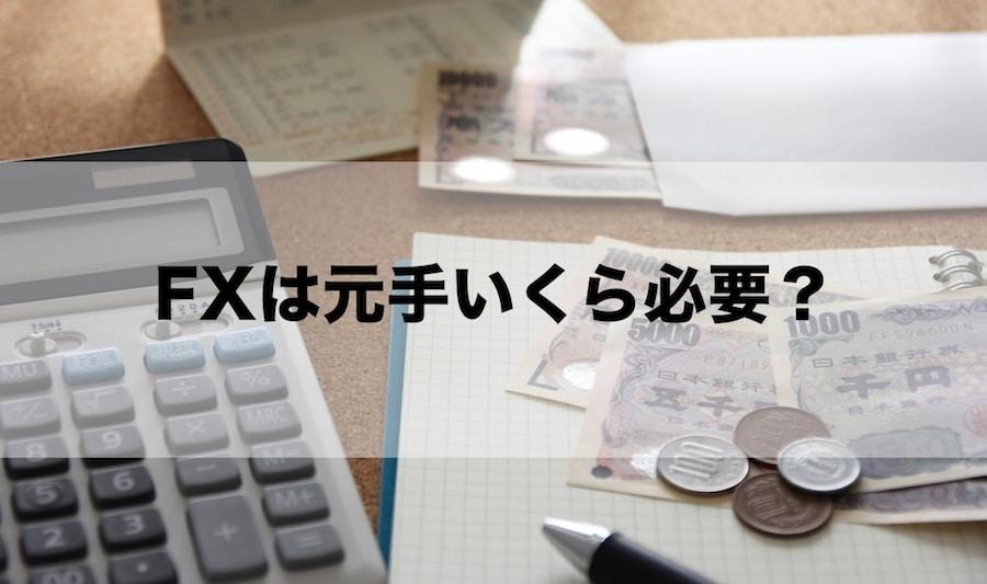 FXの元手はいくら必要?