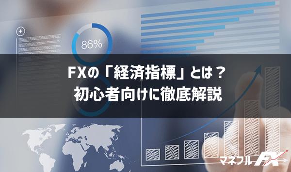 FX経済指標まとめ!重要度やカレンダーのおすすめサイトなど徹底解説【保存版】