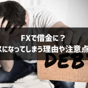 なぜFXの損失で借金やマイナスになる?仕組みと危険回避の方法