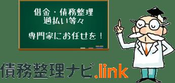 債務整理ナビ.link