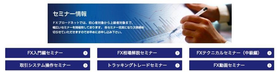 FXブロードネットセミナー