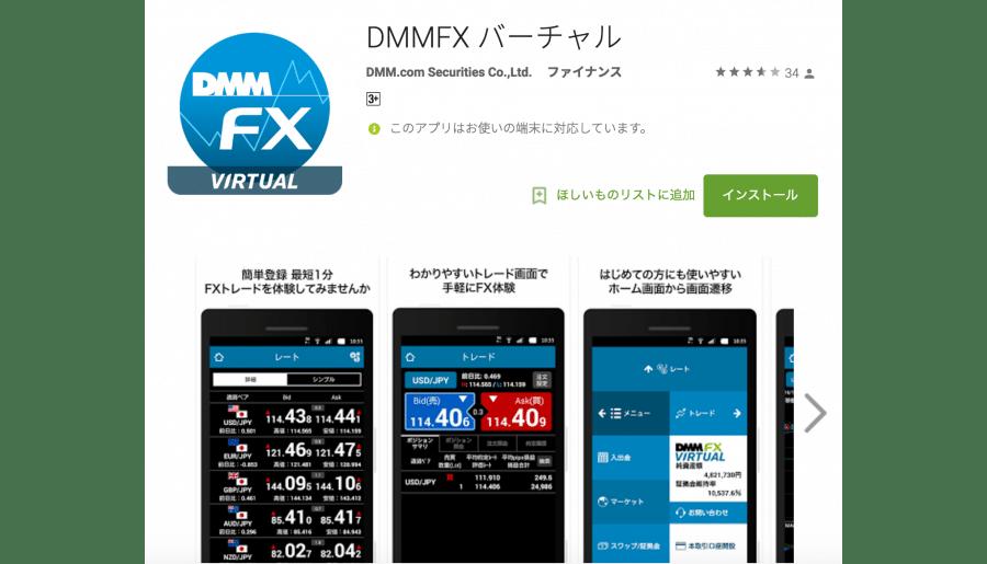 DMMFXバーチャル