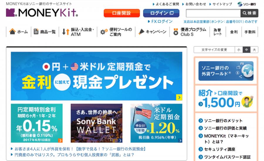 ソニー銀行FX