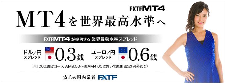 FXTF MT4は、MT4が利用でき業界最狭水準のスプレッド米ドル円0.3銭、ユーロ円0.6銭です。1000通貨コースのAM9時から翌AM4時において原則固定