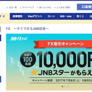 ジャパンネット銀行fx