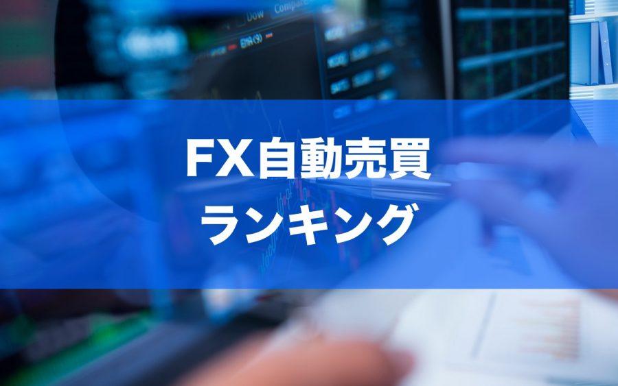 FX自動売買おすすめランキング