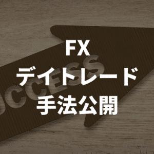 FXデイトレード手法