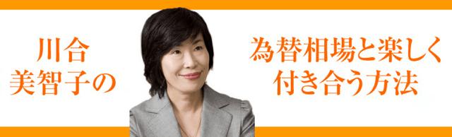 川合美智子の為替相場と楽しく付き合う方法