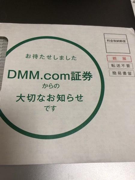 DMM FX口座開設の案内