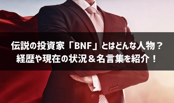 伝説の投資家「BNF」とはどんな人物?経歴や現在の状況&名言集を紹介!