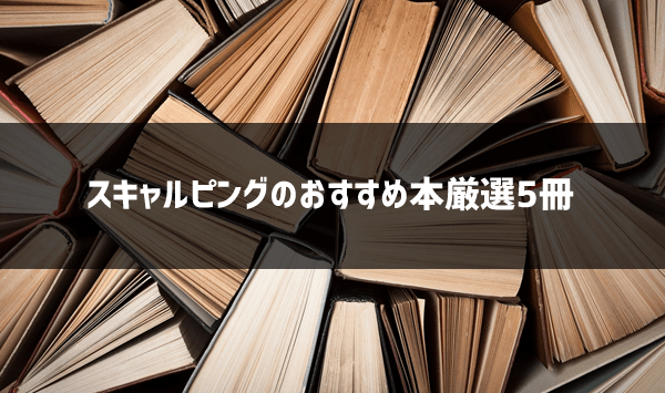 【2020年版】スキャルピングFXが学べるおすすめ本5冊!基本からチャート、手法まで完全網羅