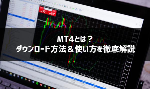MT4とは?使い方やダウンロード方法&おすすめ国内業者もまとめ