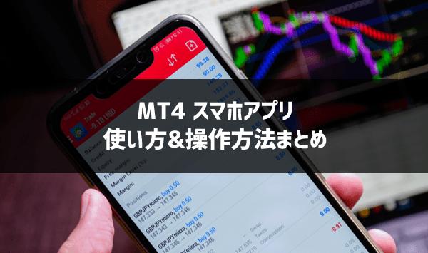 MT4のスマホ版アプリの使い方や設定、操作方法まとめ