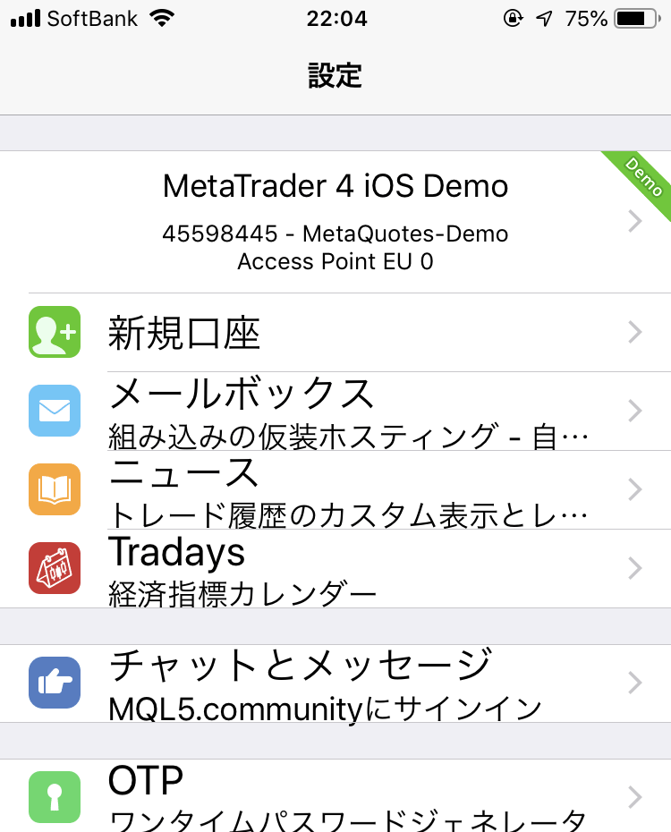 MT4 iPhoneアプリ 設定