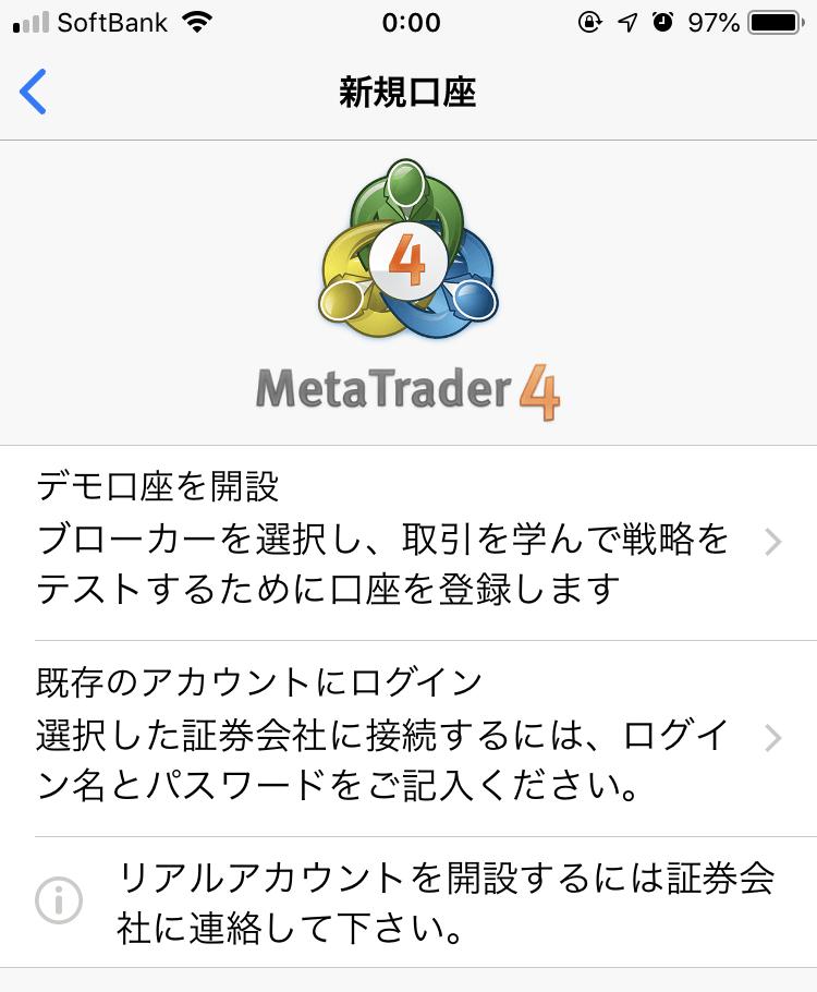 MT4 iPhone 新規口座