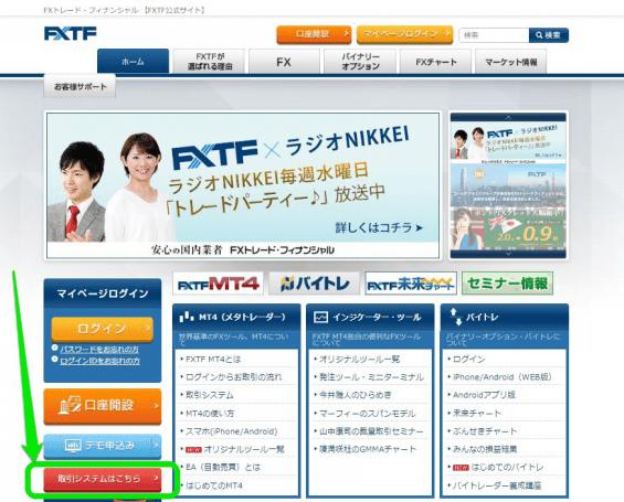 FXTF(ゴールデンウェイ・ジャパン)のホームページ