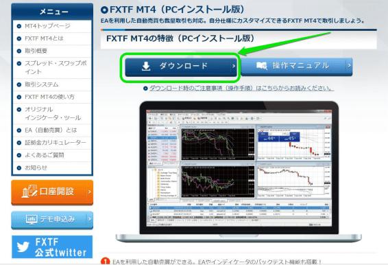 FXTF(ゴールデンウェイ・ジャパン)のホームページからMT4をダウンロード
