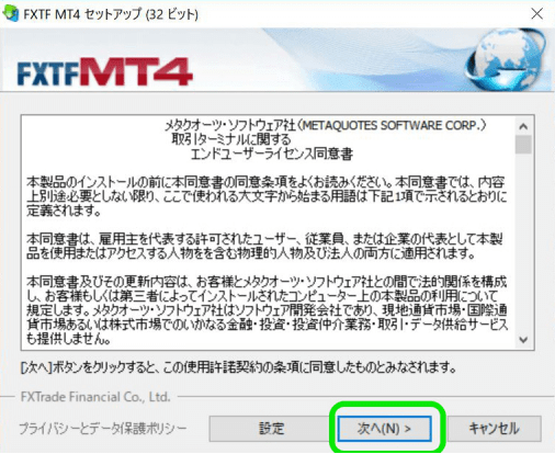 MT4の使用許諾同意書の画面