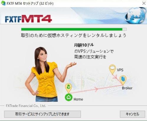 MT4のインストール画面