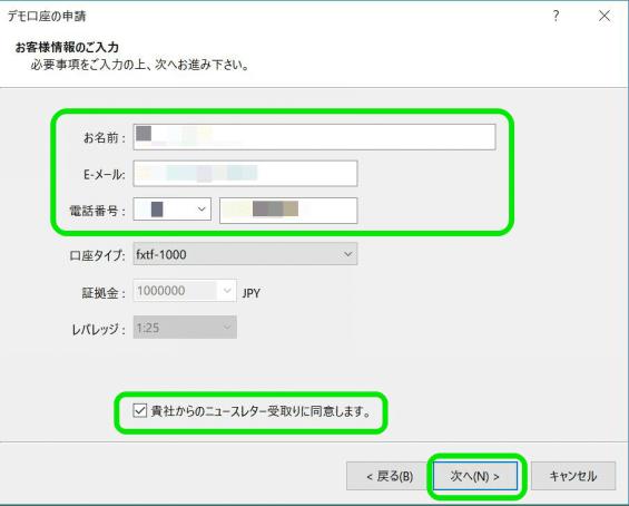 MT4のデモ口座申請画面