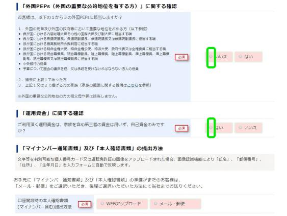 SBI FXトレード 口座開設 マイナンバー 本人確認書類