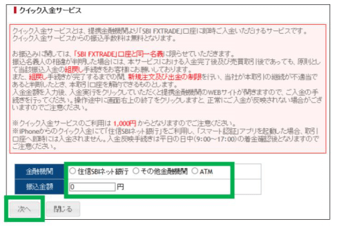 SBI FXトレード クイック入金