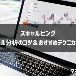 【FXスキャルピング】テクニカル分析のコツとおすすめのテクニカル指標