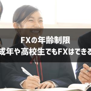 FXは高校生でもできる?未成年(18歳)でも口座開設をする方法や年齢制限について