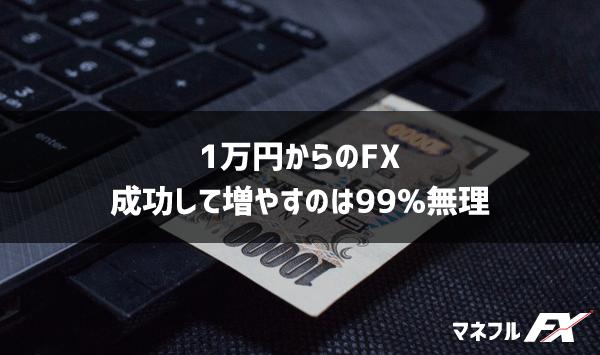 FXで1万円から成功して増やすのは99%無理な2つの理由