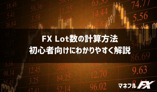 FXロット数の計算方法!1Lot、1枚、1万通貨単位はいくら?