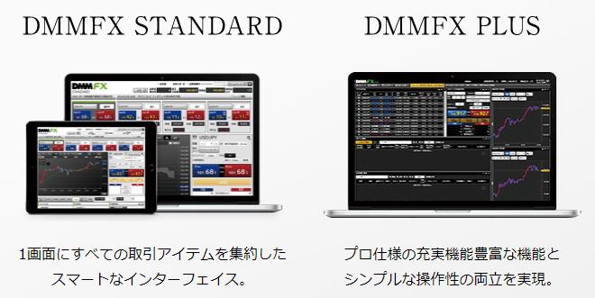 DMMFX STANDARDは1画面に全ての取引アイテムを集約した、スマートなインターフェイス。DMMFX PLUSは豊富な機能とシンプルな操作性を両立したプロ仕様。