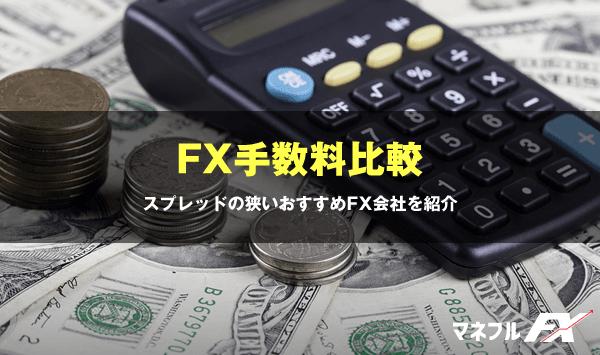 FX手数料比較!スプレッドが狭いおすすめFX会社をプロトレーダーが徹底解説
