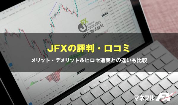 JFX評判|実際に使ってわかった評価と特徴