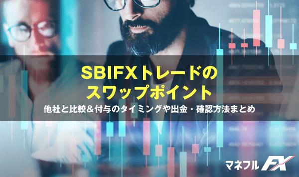 SBI FXトレードのスワップポイント一覧&比較!付与や出金&確認方法も総まとめ