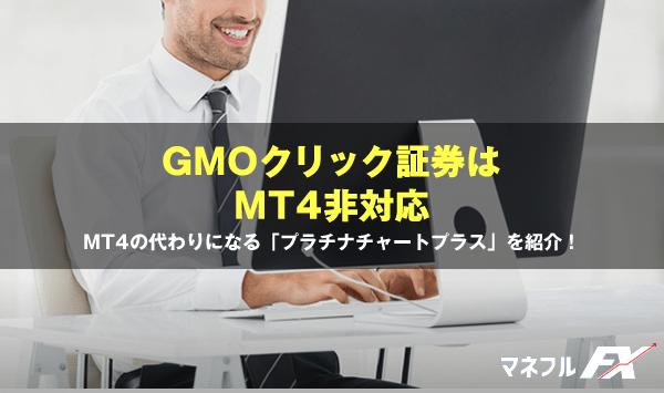 GMOクリック証券はMT4非対応だが、プラチナチャートプラスで代用可能です【Macでも使える】