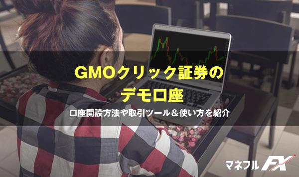GMOクリック証券「FXネオ」デモ口座(バーチャル)の使い方