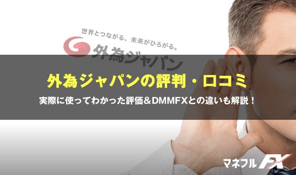 外為ジャパンの評判・口コミ