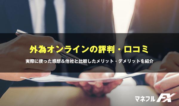 外為オンラインの評判・口コミ