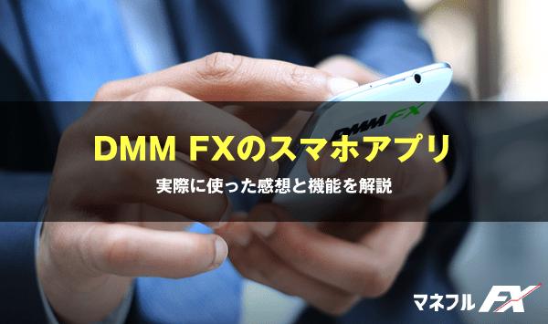 DMMFXのスマホアプリ