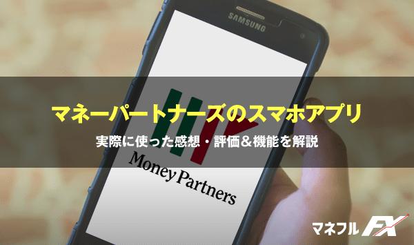 マネーパートナーズのスマホアプリ「HyperSpeed Touch」の評価(iPhone・Android)