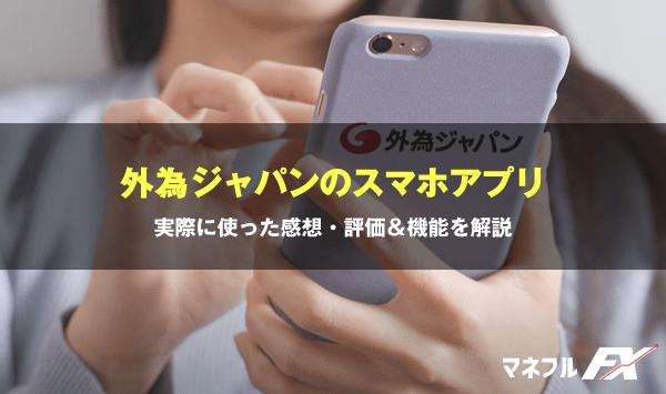 外為ジャパンのスマホアプリの評判(iPhone・Android)