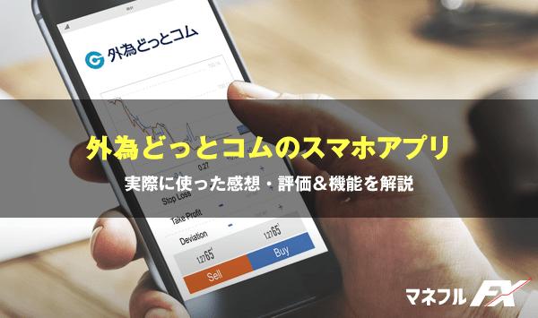 外為どっとコムのスマホアプリ「外貨ネクストネオ」の評判(iPhone・Android)
