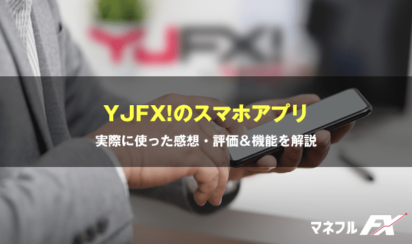 YJFX!スマホアプリ「Cymo」の評判(iPhone・Android)