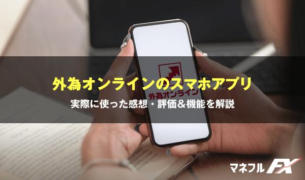 外為オンライン スマホアプリの評判(iPhone・Android)