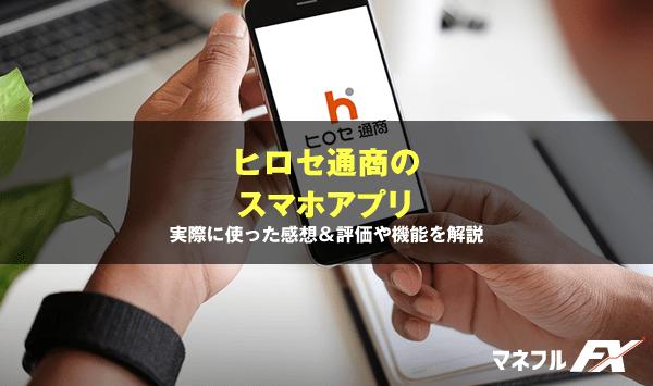 ヒロセ通商スマホアプリ「LION FX」の評判(iPhone・Android)